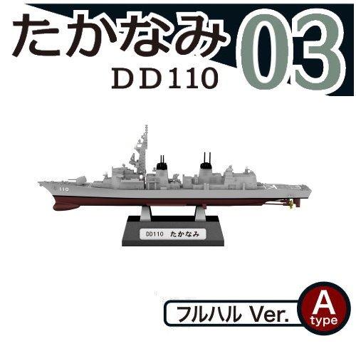 1/1250スケール 現用艦船キットコレクション Vol.3 海上自衛隊 海の守護者 [3A.たかなみ DD110 (フルハルVer.)](単品)