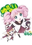 ゆるゆり (4) (IDコミックス 百合姫コミックス)