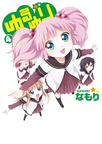 ゆるゆり (4)巻 (IDコミックス 百合姫コミックス)