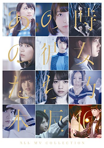 ALL MV COLLECTION〜あの時の彼女たち〜(通常盤) [Blu-ray]