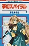 夢幻スパイラル 第1巻 (花とゆめCOMICS)