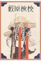 演劇パンフレット「藪原検校」2012年 作:井上ひさし 出演:野村萬斎