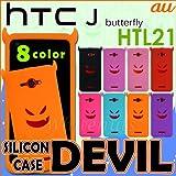 hTC J butterfly HTL21悪魔 デビル ソフト シリコン カバー ケース オレンジデビル