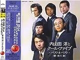 内山田洋とクール・ファイブ(歌:前川清) ベスト&ベスト