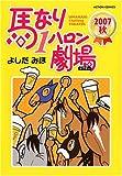 馬なり1ハロン劇場 2007秋 (アクションコミックス)