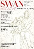 SWAN MAGAZINE Vol.6 2006 冬号