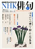 NHK o 2013N 06 [G]