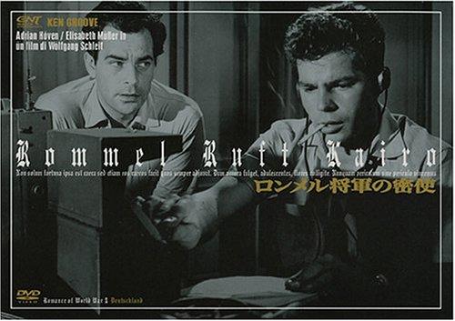 ロンメル将軍の密使 [DVD]