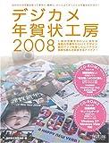 デジカメ年賀状工房2008