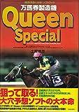 万馬券製造機 Queen Spesial―競馬予想&分析ソフトブック (「競馬予想&分析」ソフトブック)