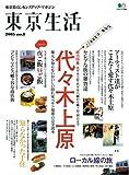 東京生活―東京暮らしセンスアップ・マガジン (No.8) (エイムック (1090))