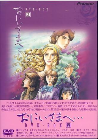 おにいさまへ…DVD-BOX2