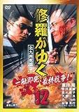 修羅がゆく12 北九州死闘篇 [DVD]