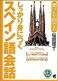 しっかり身につくスペイン語会話 (CD book―Basic language learning series)
