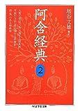 阿含経典〈2〉人間の感官(六処)に関する経典群・実践の方法(道)に関する経典群・詩(偈)のある経典群 (ちくま学芸文庫)