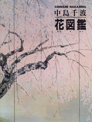 中島千波・花図鑑 (求龍堂グラフィックス)