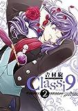 Classi9 (2) (デジタル版ガンガンコミックスONLINE)