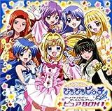 マーメイドメロディー ぴちぴちピッチ ピュア ボーカルコレクション ピュアボックス1