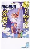 晴れた空から突然に・・・ / 田中 芳樹 のシリーズ情報を見る