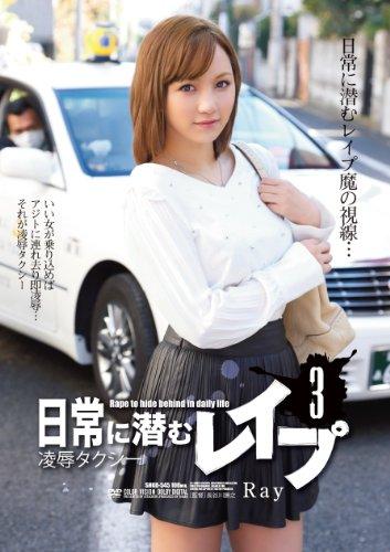 日常に潜むレイプ3 凌辱タクシー Ray アタッカーズ [DVD]