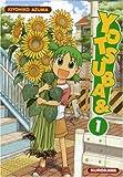 echange, troc Kiyohiko Azuma - Yotsuba, Tome 1 :