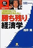 「構造改革」でも国家破産は免れない 勝ち残り経済学 (小学館文庫)