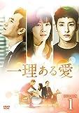 一理ある愛 DVD-BOX1 -