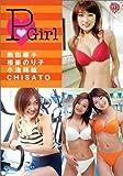 カバーガールズ P GIRL [DVD]