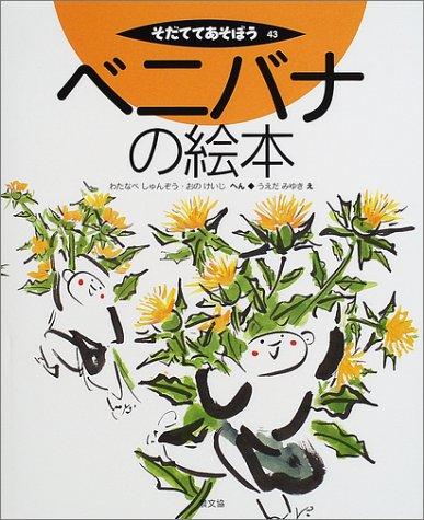 ベニバナの絵本 (そだててあそぼう) 農山漁村文化協会