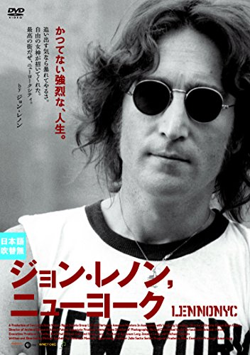 ジョン・レノン、ニューヨーク[DVD]