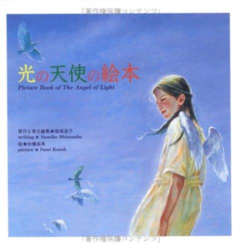 光の天使の絵本
