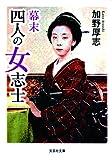 【文庫】 幕末 四人の女志士 (文芸社文庫 か 1-5)