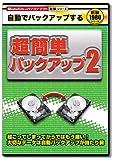 新撰シリーズ  超簡単バックアップ2