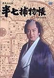 半七捕物帳 DVD-BOX