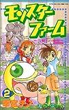 モンスターファーム~円盤石の秘密~ 2 (2) (ガンガンコミックス)