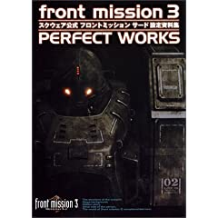 front mission 3 PERFECT WORKS�\�X�N�E�F�A�����t�����g�~�b�V�����T�[�h�ݒ莑���W