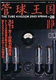 管球王国 28―季刊 (28) (別冊ステレオサウンド)
