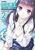 女子高生Girls-Live(2) (アクションコミックス(コミックハイ! ))