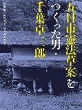五日市憲法草案をつくった男・千葉卓三郎 (くもんの児童文学)