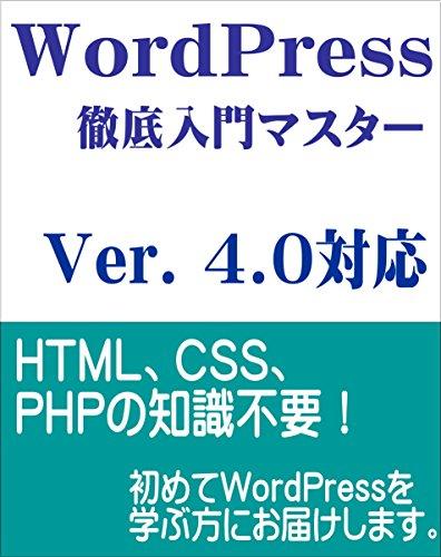 WordPress徹底入門マスター