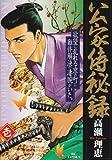 公家侍秘録 1 (ビッグコミックス)
