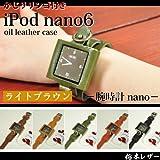 [174]かじりりんご付き iPod nano 6 オイルレザーケース/本革/栃木レザー【ライトブラウン】