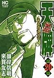 天牌外伝 20 (ニチブンコミックス)