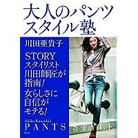 川田亜貴子 表紙画像