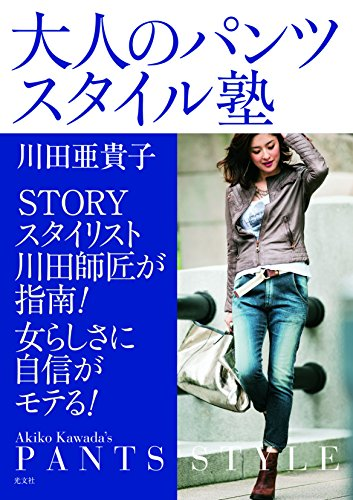 川田亜貴子 大人のパンツスタイル塾 大きい表紙画像