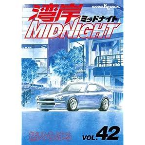 湾岸MIDNIGHT(42) (ヤンマガKCスペシャル)