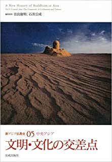 文明・文化の交差点 (新アジア仏教史05中央アジア)