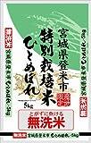 【精米】宮城県 登米市産 特別栽培米 無洗米 ひとめぼれ 5kg 平成27年産