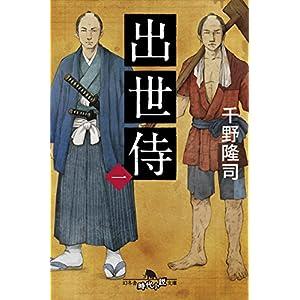 出世侍(一) (幻冬舎時代小説文庫) [Kindle版]