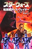 Star-Wars-Dark-Lord-The-Rise-of-Darth-Vader-Vol.2-[In-Japanese-Language]